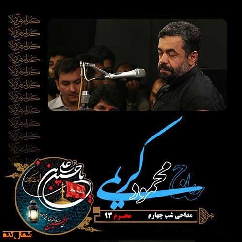 دانلود مداحی شب چهارم محرم 93 با نوای حاج محمود کریمی