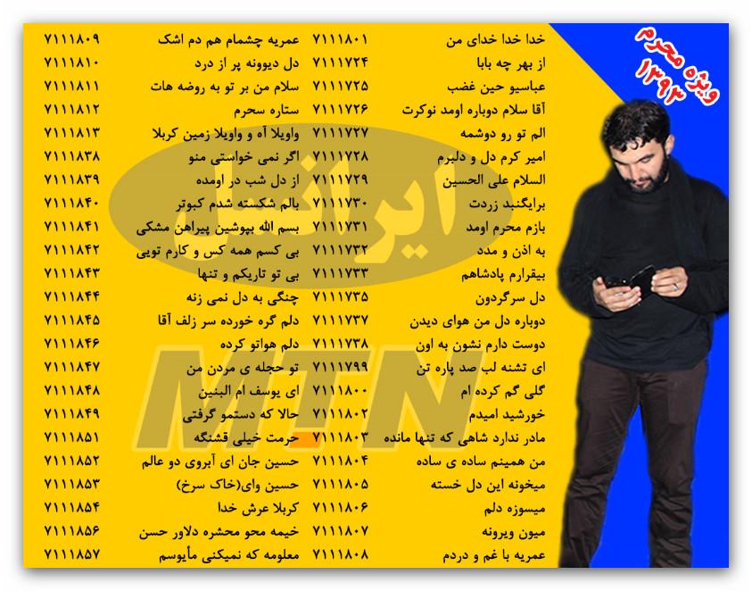 کد پیشواز ایرانسل حمید علیمی مداحی 1393