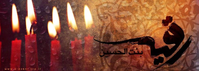 غمنامه حضرت رقیه_صفحه شخصی صابر اذعانی