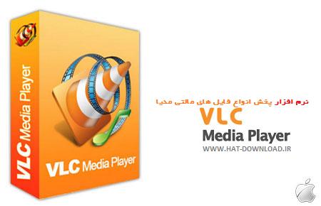 VLC Media Player  پخش انواع فایل های مالتی مدیا VLC v2.0.2    مک