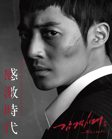 Goods_Kim Hyun Joong - Special Edition Soundtrack Drama Inspiring Generation