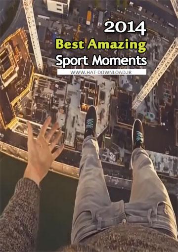 Best Amazing Sport Moments 2014 دانلود کلیپ لحظه های دیدنی ورزش Best Amazing Sport Moments 2014