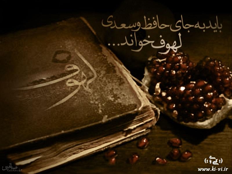 بـه جای حافظ و سعدی ...