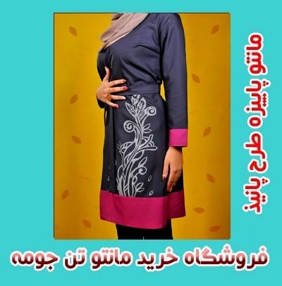 مانتو پاییزه دخترانه زنانه مدل پانیذ مخصوص خانوم های لاغر اندام