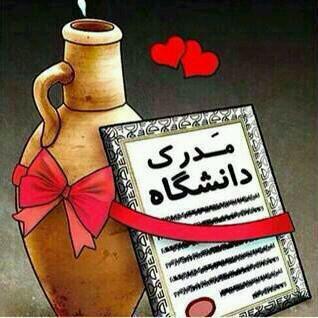 کاریکاتور خنده دار مدرک دانشگاه در ایرانی