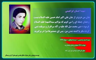 http://s5.picofile.com/file/8148825584/ebrahimi_small.jpg