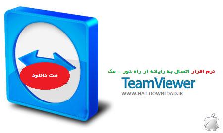 teamviewer  نرم افزار اتصال به رایانه از راه دور Team Viewer Full v9.029200    مک