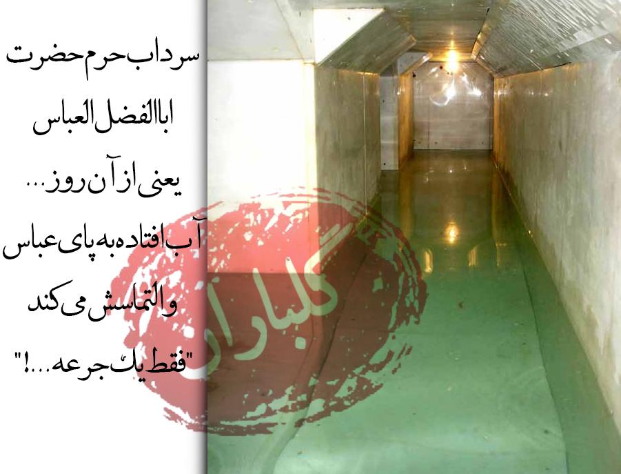 نتیجه تصویری برای تصاویر متحرک ولادت حضرت ابوالفضل وروزجانباز