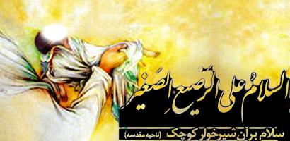 السلام علی الرضیع الصغیر