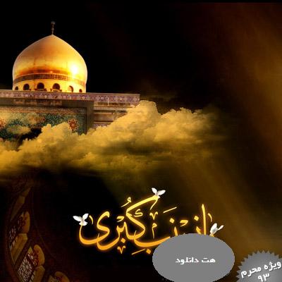 moharram1436 cover shab07 مراسم شب هفتم محرم 93 با مداحی حاج محمود کریمی