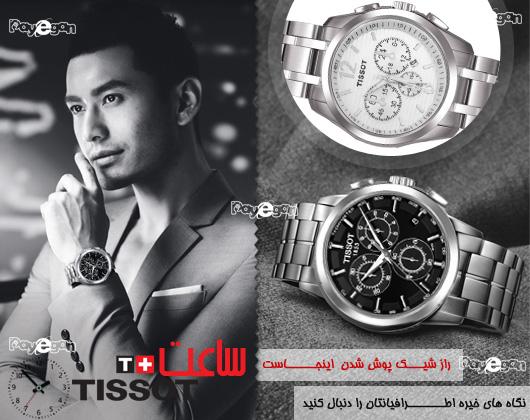 خرید ساعت مچی مردانه اصل تیسوت|کلاک men- آرنا