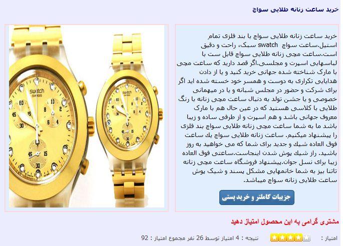 ساعت مردانه ارزان قیمت | کلاک men- آرنا