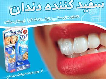 دستگاه سفید کننده دندان