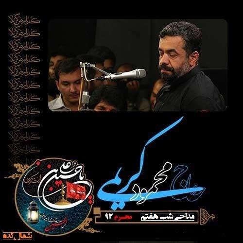دانلود مداحی شب هفتم محرم 93 با نوای حاج محمود کریمی