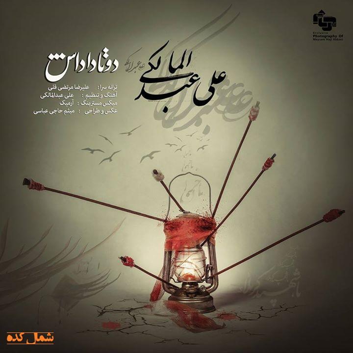 دانلود آهنگ جدید علی عبدالمالکی با نام دو تا داداش به همراه متن + ویژه محرم 93