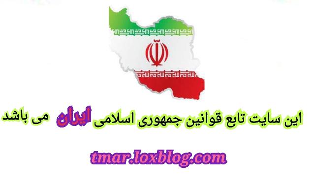 این سایت تابع قوانین جمهوری اسلامی است