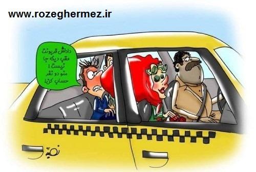 زن در تاکسی