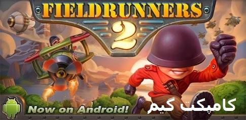 دانلود بازی FiledRunner