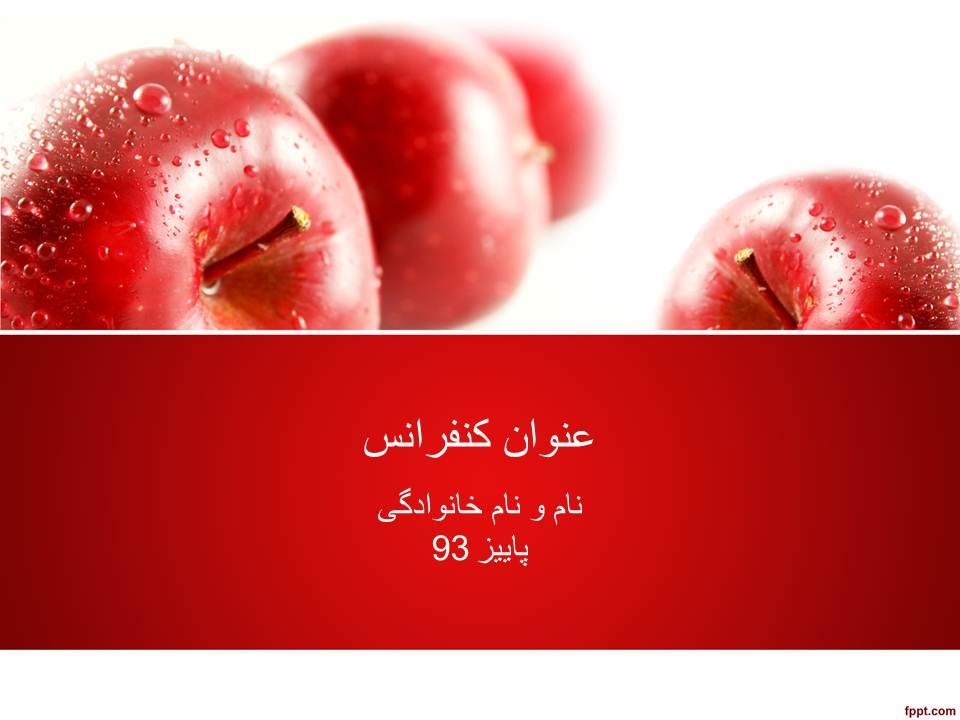 قالب پاورپوینت سیب سرخ