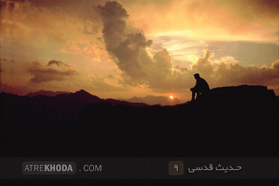 حدیث قدسی - عطر خدا www.atrekhoda.com