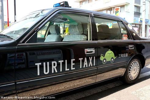 تاکسی لاکپشتی در ژاپن