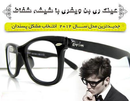 خرید اینترنتی عینک ریبن شیشه شفاف