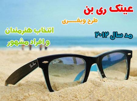عینک ریبن ویفری شیشه سفید