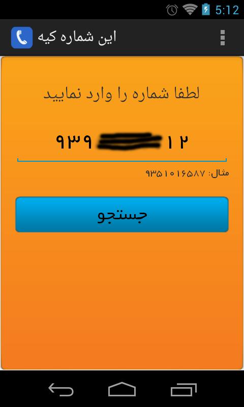 http://s5.picofile.com/file/8149198526/in_shomare_kie.png