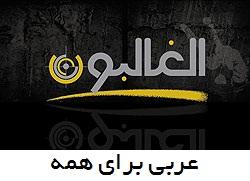 دانلود سریال به لهجه لبنانی الغالبون 1