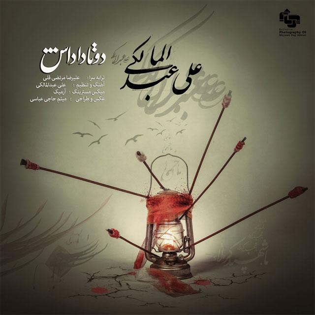 http://s5.picofile.com/file/8149317868/Ali_Abdolmaleki_2_Ta_Dadash.jpg
