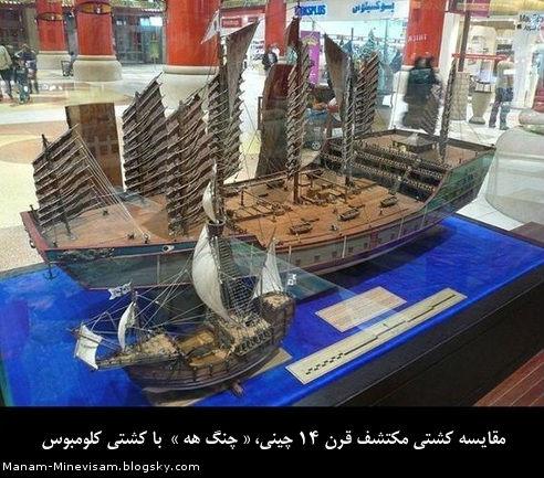 مقایسه اندازه کشتی کلومبوس با کشتی مکتشف چینی، چنگ هه