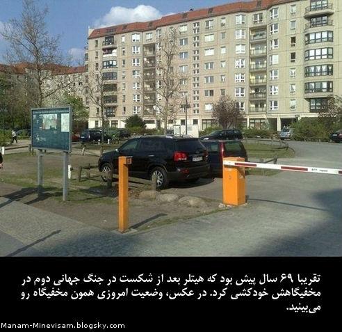 موقعیت امروزی محل خودکشی آدولف هیتلر