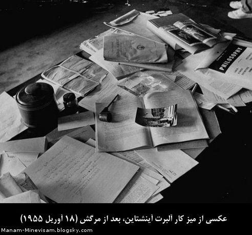 عکس میز کار آلبرت انیشتین (آینشتاین)