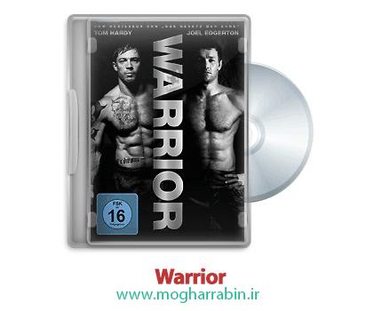 دانلود زیباترین فیلم رزمی به نام مبارز (warrior) دوبله فارسی
