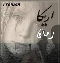 رمان اریکا