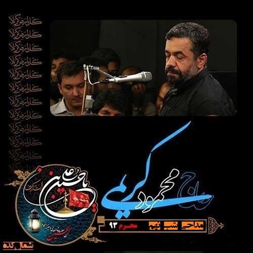 دانلود مداحی شب نهم محرم 93 با نوای حاج محمود کریمی