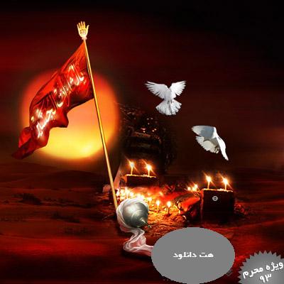 moharram1436 cover shab10 مراسم شب دهم (عاشورای حسینی) محرم 93 با مداحی حاج محمود کریمی