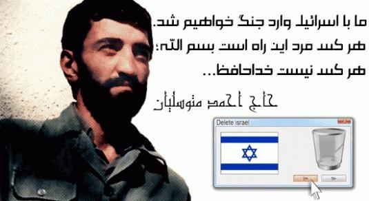 antiisrae