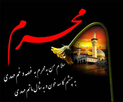 http://s5.picofile.com/file/8149601268/nabtarin_zibasaz_moharam_8_.jpg
