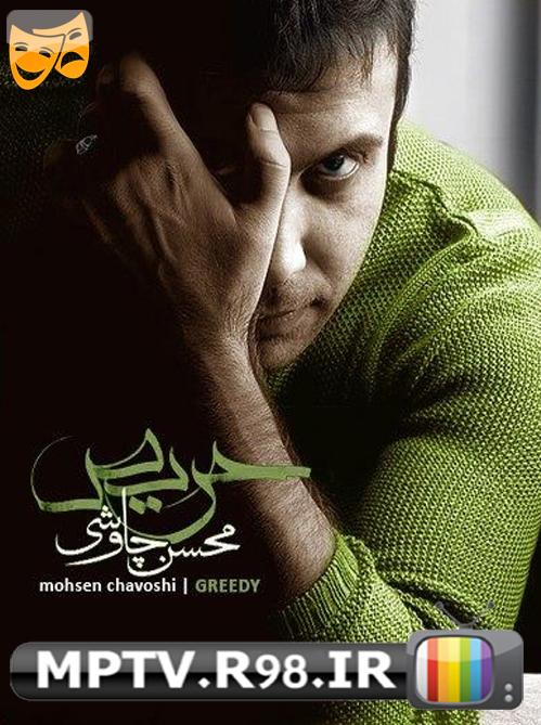آلبوم حریص از سلطان پاپ محسن چاوشی