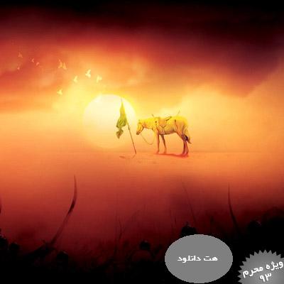 moharram1436 cover shab11 مراسم شب یازدهم (شام غریبان) محرم ۹۳ با مداحی حاج محمود کریمی