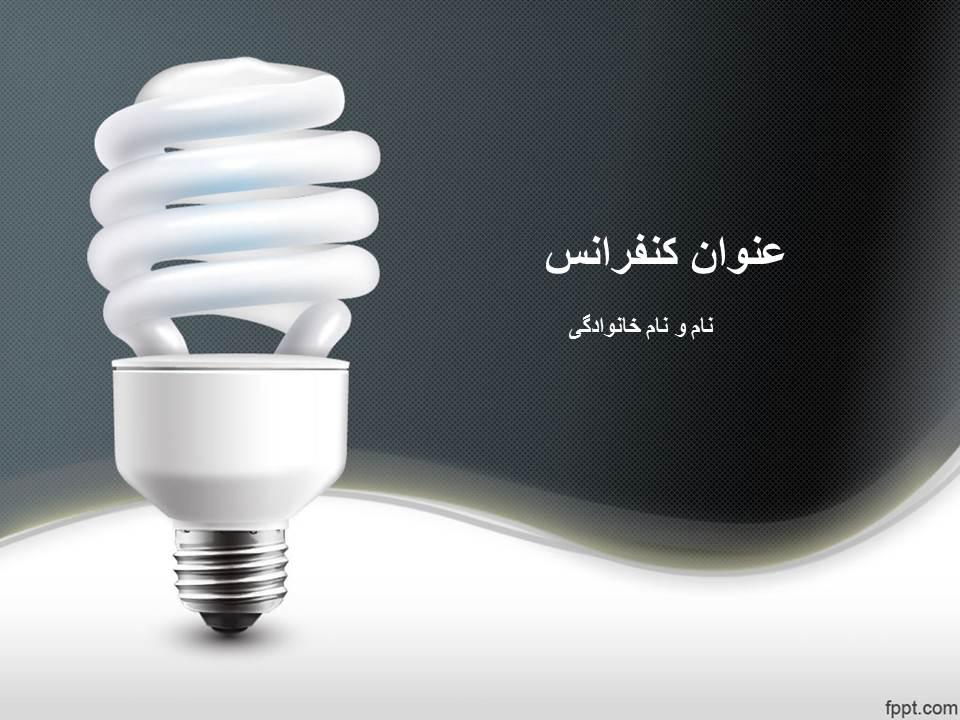 قالب پاورپوینت لامپ ایرانی