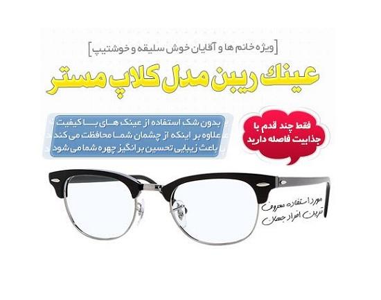 عینک ریبن کلاب مستر