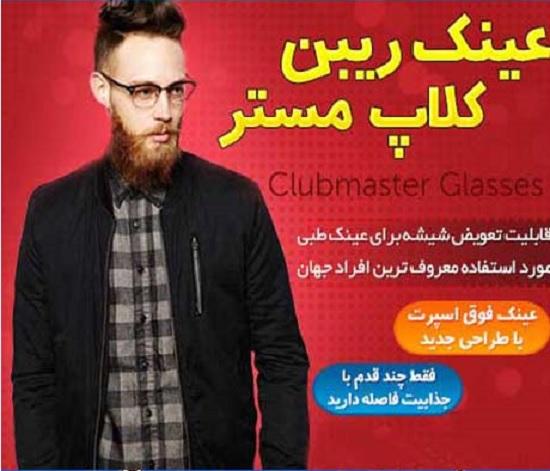 خرید عینک ریبن کلاب مستر