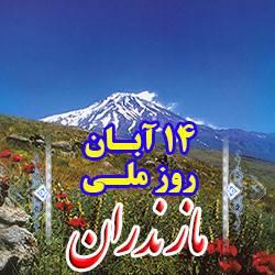 همایش بزرگداشت روز مازندران برگزار می شود