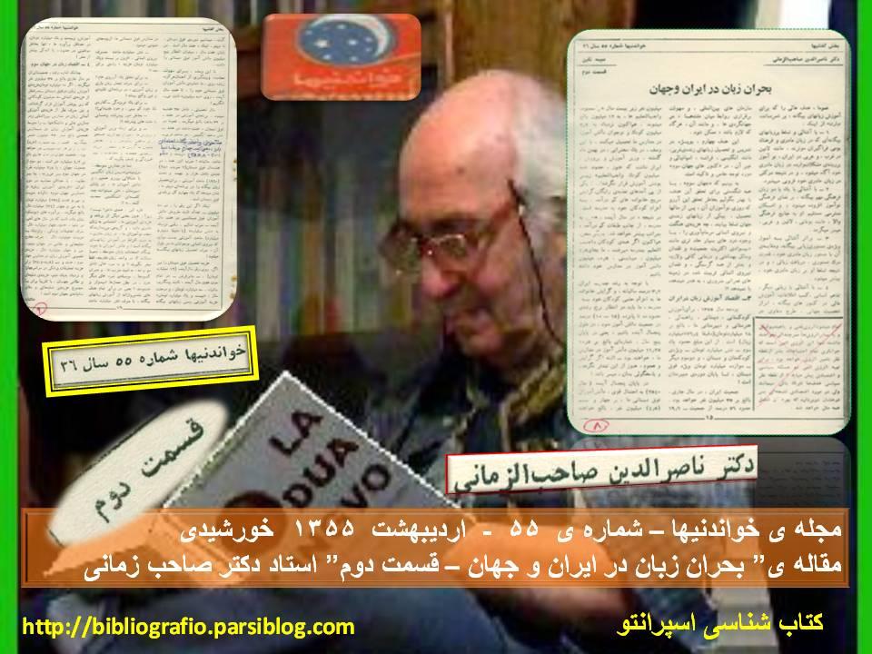 مجله ی نگین - بحران زبان در ایران و  جهان - قسمت دوم