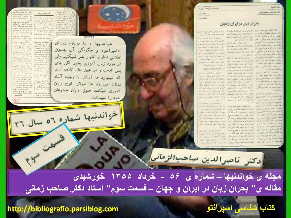 مجله ی خواندنیها - بحران زبان در ایران و جهان - قسمت سوم