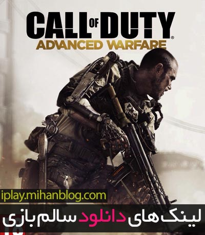 دانلود بازی Call of Duty : Advanced Warfare