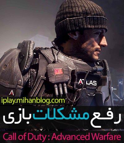 رفع تمام مشکلات بازی Call of Duty : Advanced Warfare