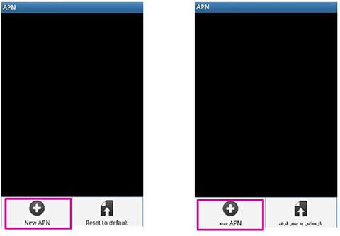 اموزش کامل فعال سازی اینترنت رایتل برای سیستم عامل Android نسخه قدیمی_اموزش تصویری